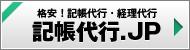 記帳代行.JP