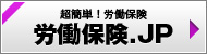 労働保険.JP
