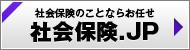 社会保険.JP