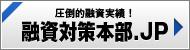 融資対策本部.JP